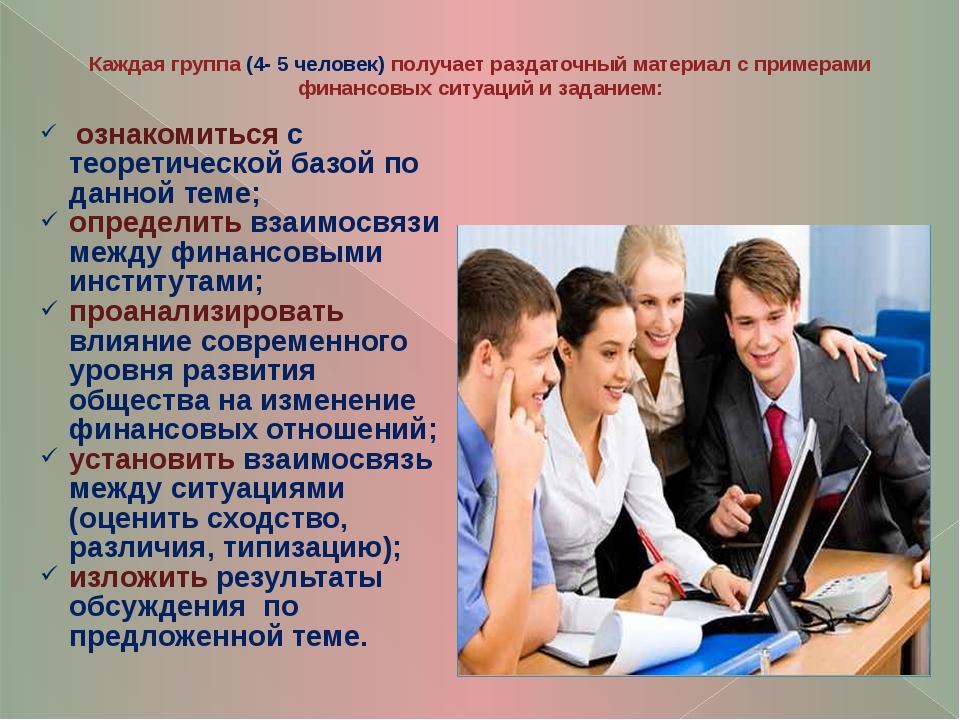 Каждая группа (4- 5 человек) получает раздаточный материал с примерами финан...