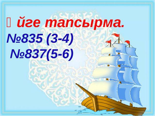 Үйге тапсырма. №835 (3-4) №837(5-6)
