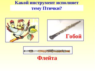 Гобой Какой инструмент исполняет тему Птички? Флейта