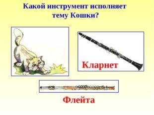 Флейта Какой инструмент исполняет тему Кошки? Кларнет