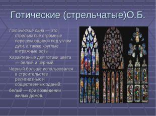 Готические (стрельчатые)О.Б. Готические окна — это стрельчатые огромные перес