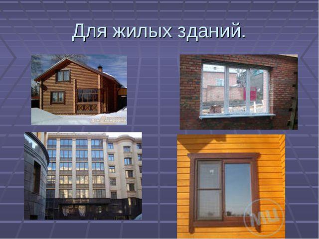 Для жилых зданий.