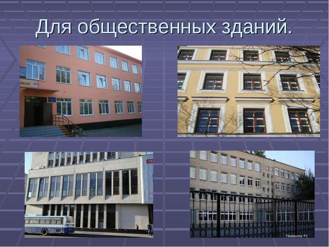 Для общественных зданий.