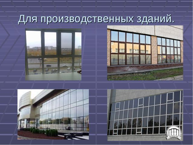 Для производственных зданий.