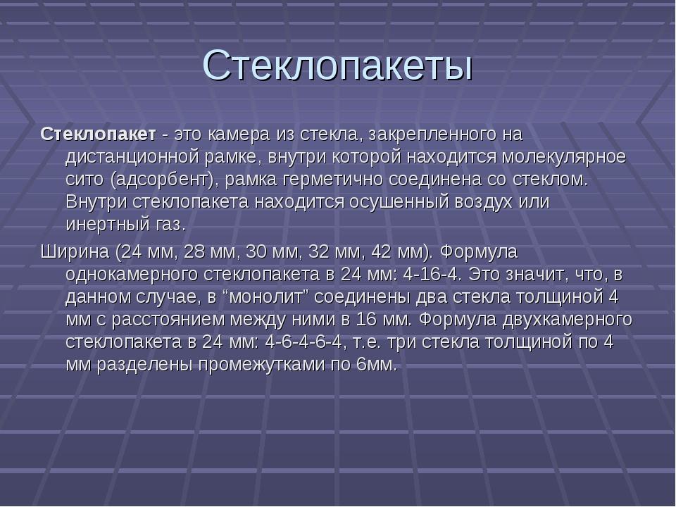 Стеклопакеты Стеклопакет- это камера из стекла, закрепленного на дистанционн...