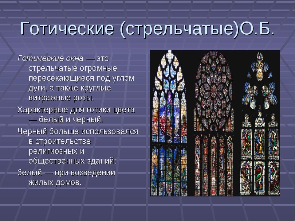 Готические (стрельчатые)О.Б. Готические окна — это стрельчатые огромные перес...