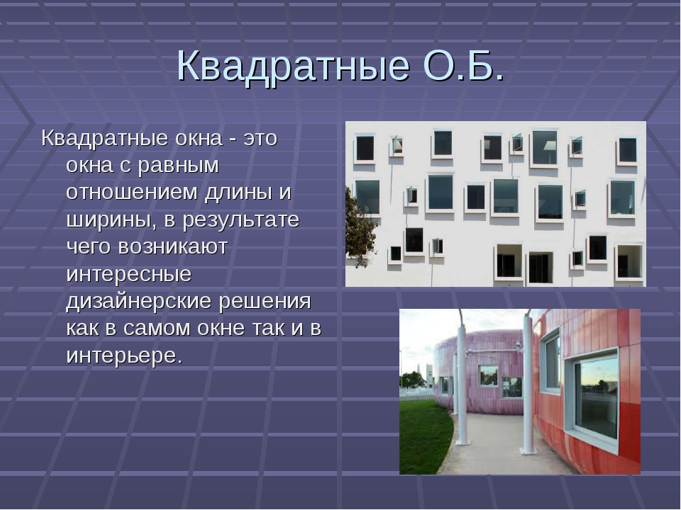 Квадратные О.Б. Квадратные окна - это окна с равным отношением длины и ширины...