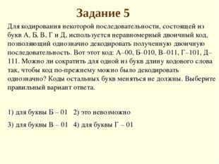 Решение : Для однозначного декодирования достаточно, чтобы выполнялось услови
