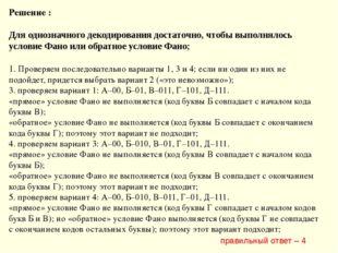 Для кодирования некоторой последовательности, состоящей из букв А, Б, В, Г и