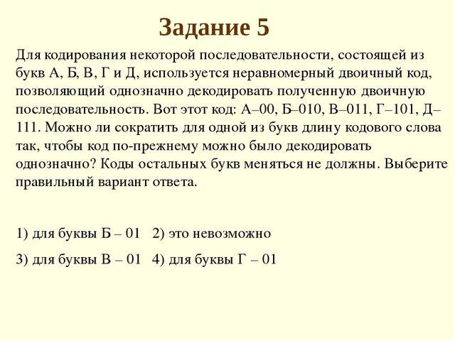 Решение : Для однозначного декодирования достаточно, чтобы выполнялось услови...