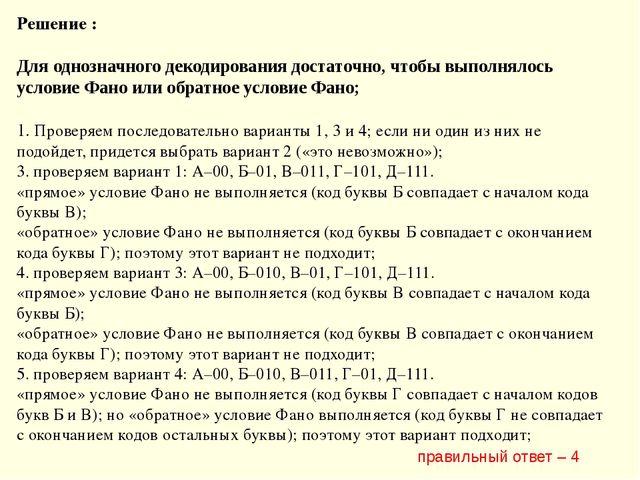 Для кодирования некоторой последовательности, состоящей из букв А, Б, В, Г и...