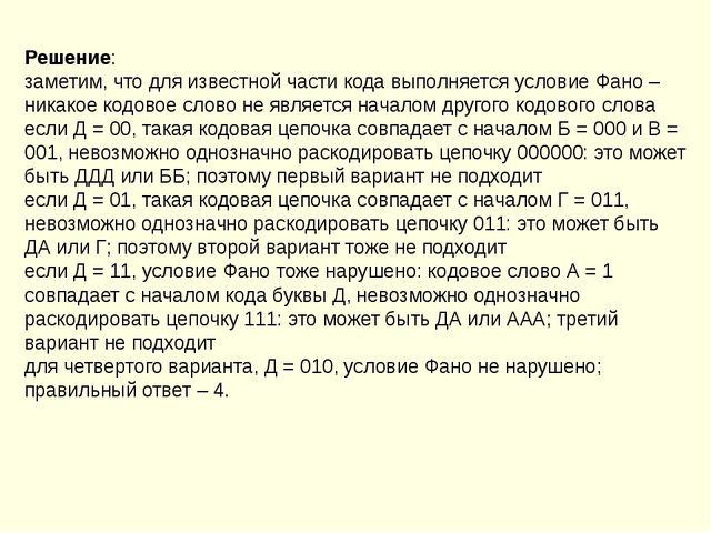 Источники используемых материалов И.Г. Семакин, Е. К. Хеннер Информатика и ИК...