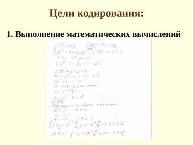 Цели кодирования: 1. Выполнение математических вычислений