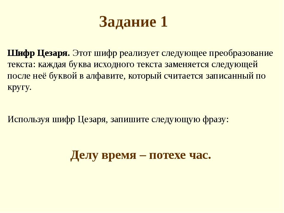 Задание 1 Шифр Цезаря. Этот шифр реализует следующее преобразование текста:...