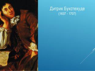 Дитрих Букстехуде (1637 - 1707)