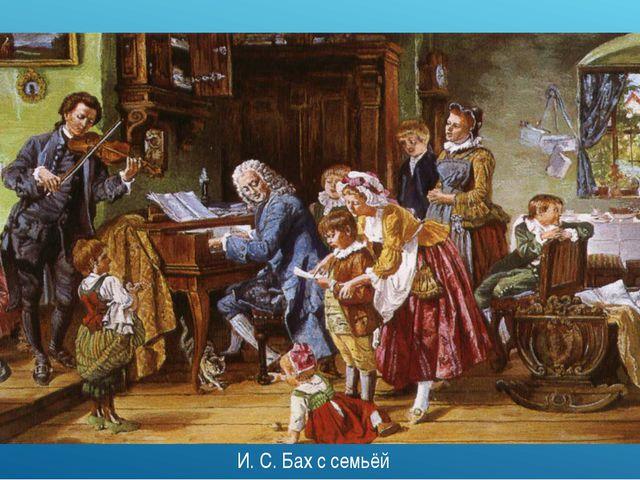 И. С. Бах с семьёй