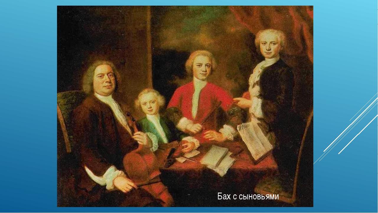 Бах с сыновьями