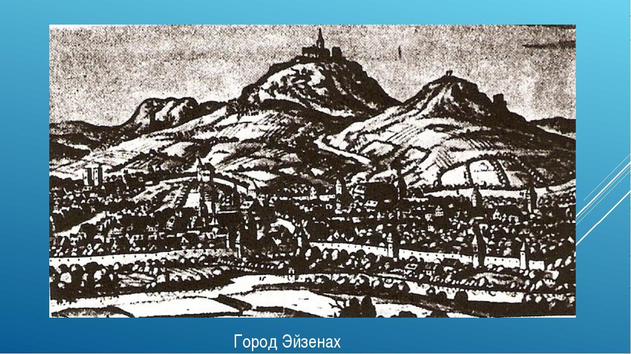 Город Эйзенах