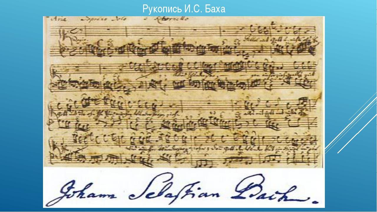Рукопись И.С. Баха