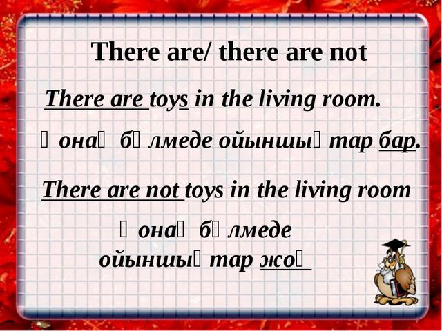 There are/ there are not There are toys in the living room. Қонақ бөлмеде ойы...