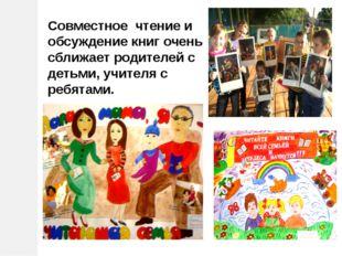 Совместное чтение и обсуждение книг очень сближает родителей с детьми, учител