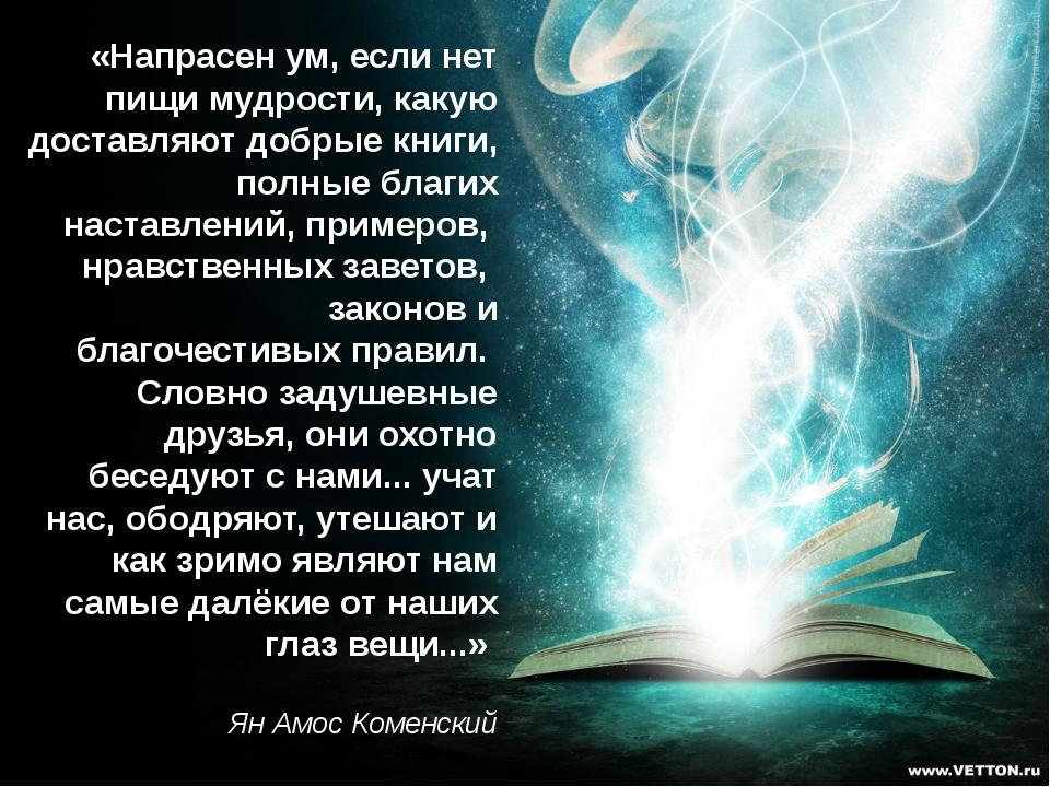«Напрасен ум, если нет пищи мудрости, какую доставляют добрые книги, полные б...