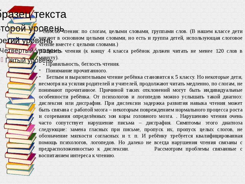 - Способ чтения: по слогам, целыми словами, группами слов. (В нашем классе д...