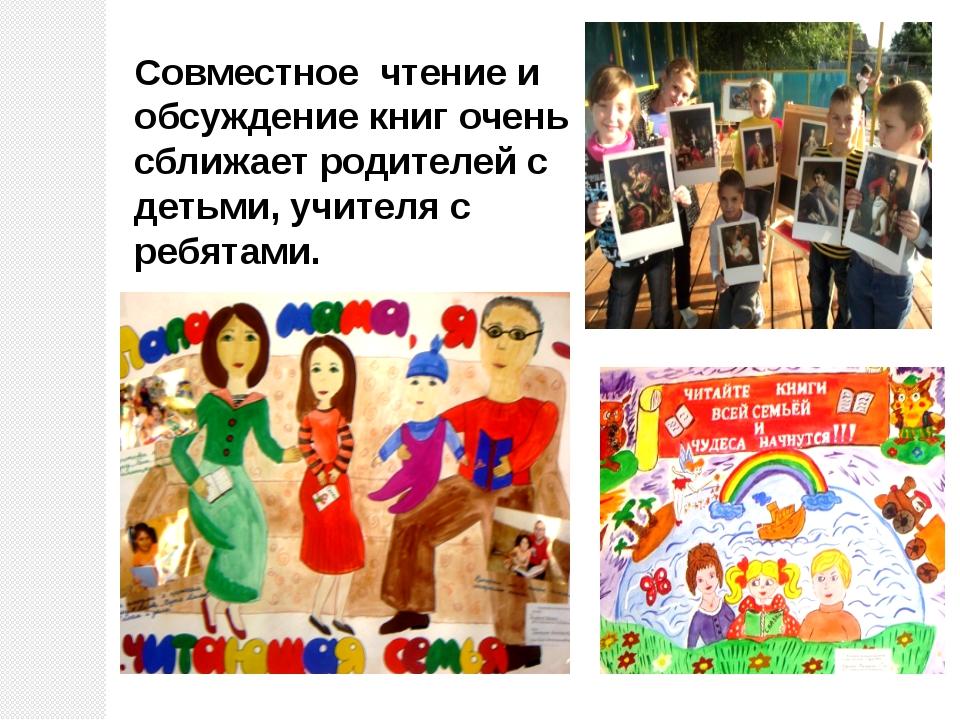 Совместное чтение и обсуждение книг очень сближает родителей с детьми, учител...