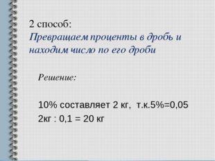 2 способ: Превращаем проценты в дробь и находим число по его дроби Решение: 1
