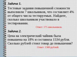 Задача 1. Тестовые задания повышенной сложности выполнили 7 школьников, что с