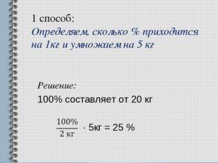 1 способ: Определяем, сколько % приходится на 1кг и умножаем на 5 кг Решение: