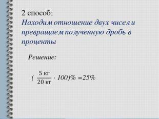 2 способ: Находим отношение двух чисел и превращаем полученную дробь в процен