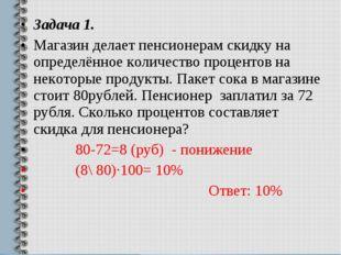 Задача 1. Магазин делает пенсионерам скидку на определённое количество процен
