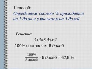 1 способ: Определяем, сколько % приходится на 1 долю и умножаем на 5 долей Ре