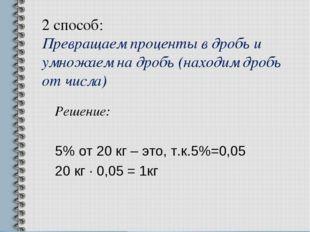 2 способ: Превращаем проценты в дробь и умножаем на дробь (находим дробь от ч