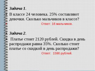 Задача 1. В классе 24 человека. 25% составляют девочки. Сколько мальчиков в к