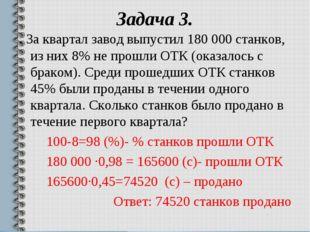 Задача 3. . За квартал завод выпустил 180 000 станков, из них 8% не прошли ОТ