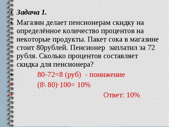 Задача 1. Магазин делает пенсионерам скидку на определённое количество процен...