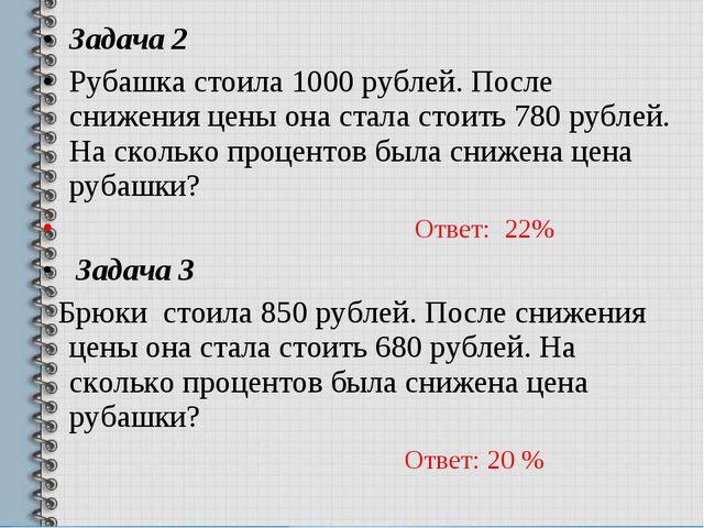 Задача 2 Рубашка стоила 1000 рублей. После снижения цены она стала стоить 780...
