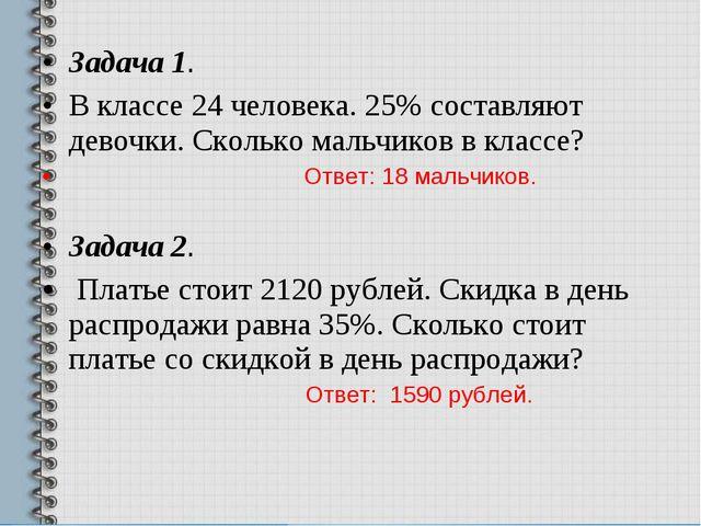 Задача 1. В классе 24 человека. 25% составляют девочки. Сколько мальчиков в к...
