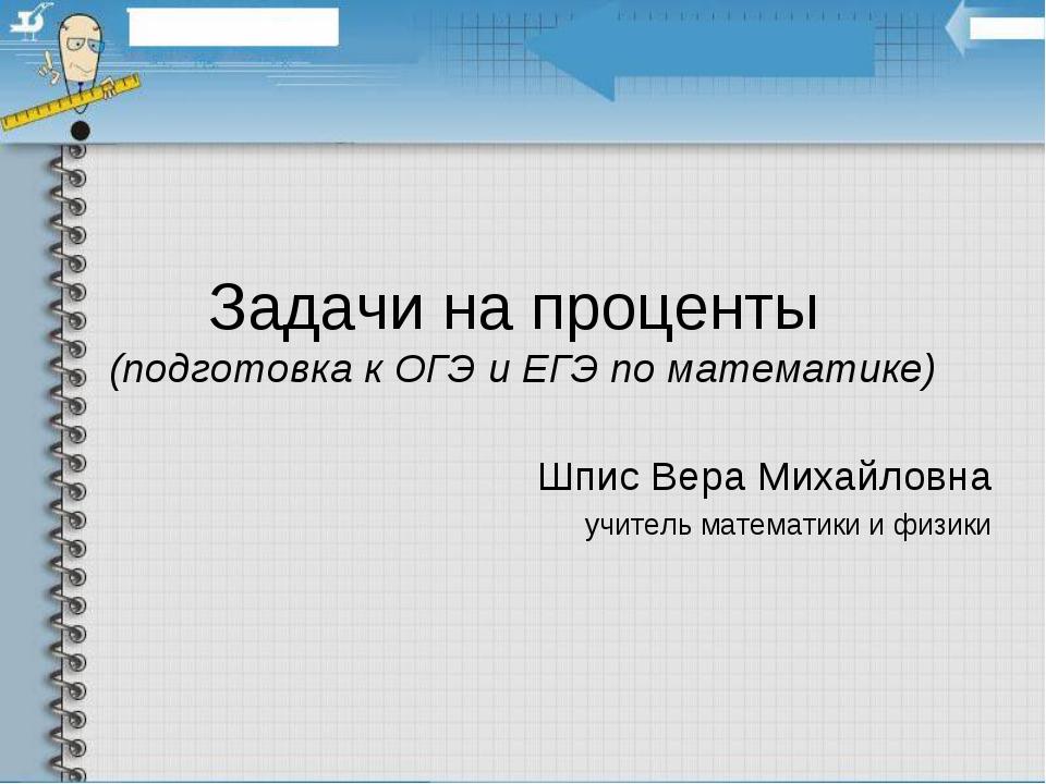 Задачи на проценты (подготовка к ОГЭ и ЕГЭ по математике) Шпис Вера Михайловн...