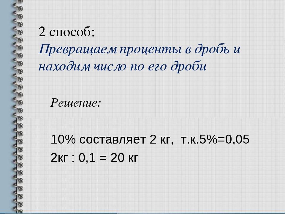 2 способ: Превращаем проценты в дробь и находим число по его дроби Решение: 1...