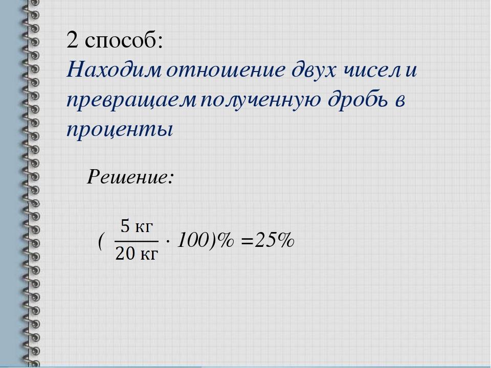 2 способ: Находим отношение двух чисел и превращаем полученную дробь в процен...