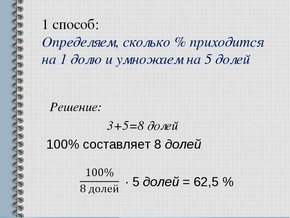 1 способ: Определяем, сколько % приходится на 1 долю и умножаем на 5 долей Ре...