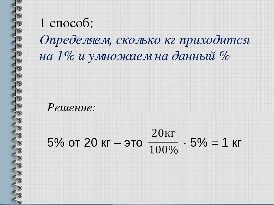 1 способ: Определяем, сколько кг приходится на 1% и умножаем на данный % Реше...