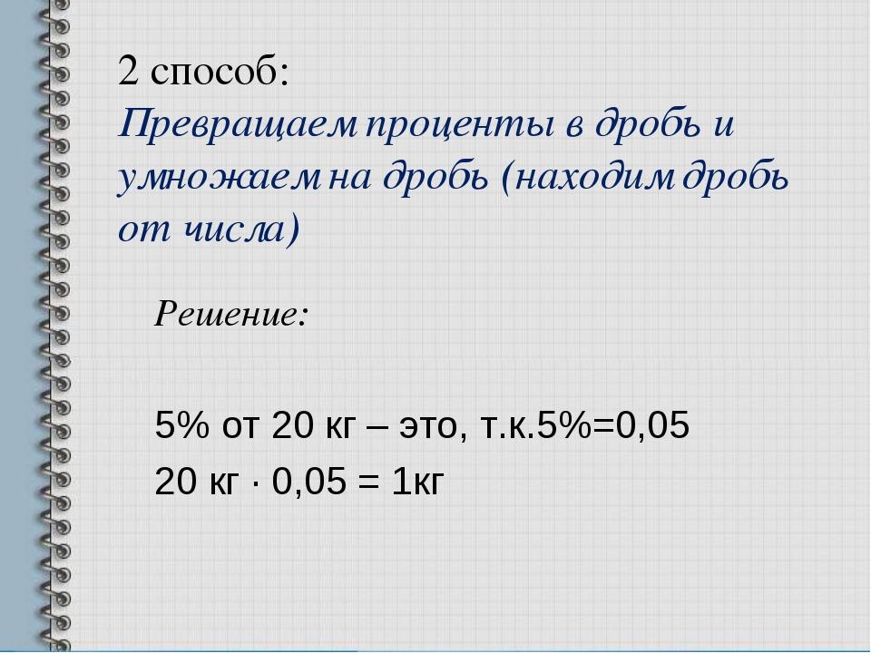 2 способ: Превращаем проценты в дробь и умножаем на дробь (находим дробь от ч...