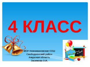 4 КЛАСС МОУ Новоивановская СОШ Свободненский район Амурская область Засимова