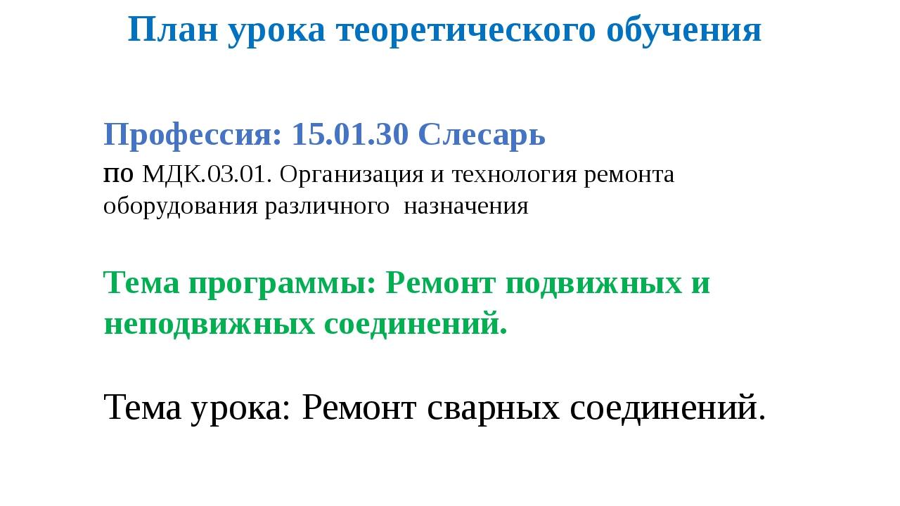 План урока теоретического обучения   Профессия: 15.01.30 Слесарь по МДК.03....