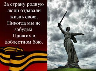 За страну родную люди отдавали жизнь свою. Никогда мы не забудем Павших в доб