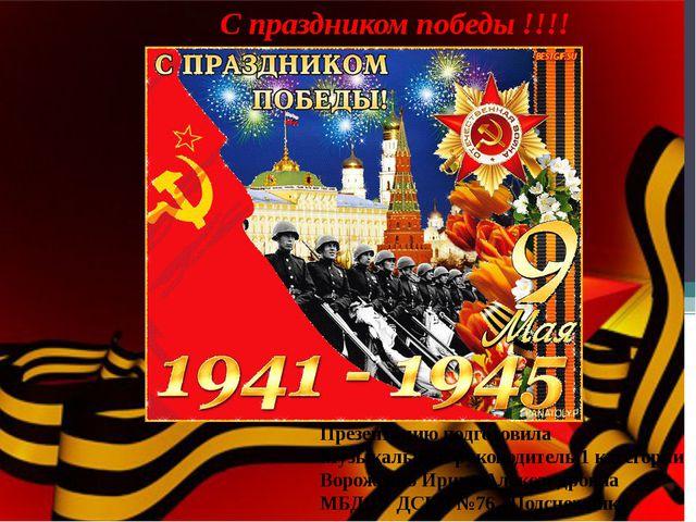 С праздником победы !!!! Презентацию подготовила Музыкальный руководитель 1 к...